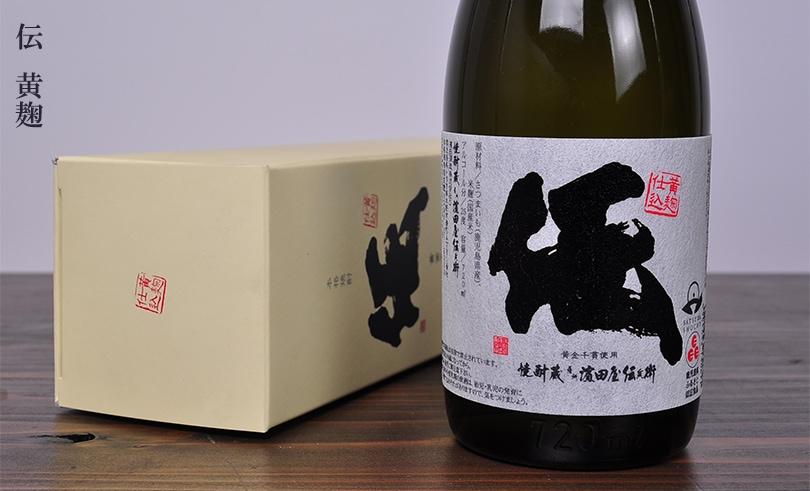 伝 黄麹(箱入) 720ml
