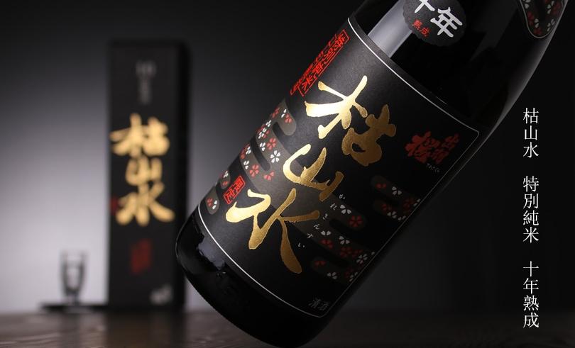 出羽桜 特別純米 枯山水 10年熟成