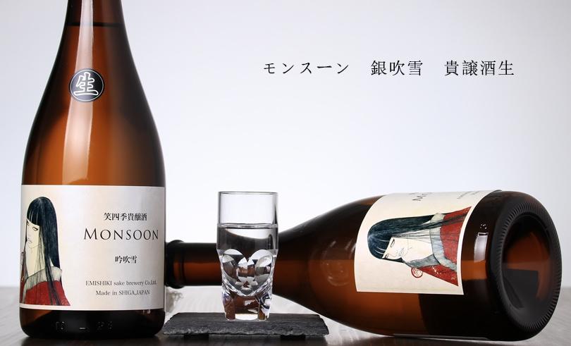 笑四季 モンスーン 吟吹雪 貴醸酒 生原酒