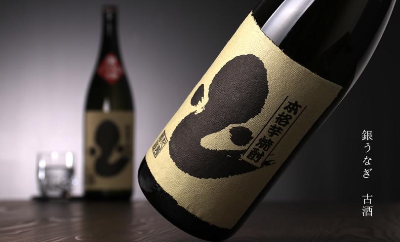 丸西 黒古酒