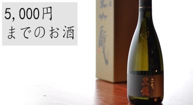 五千円のお酒