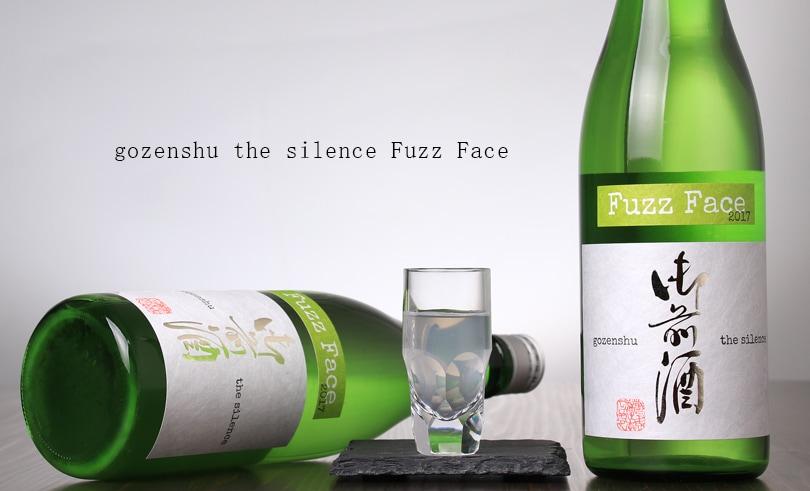 御前酒 the silence Fuzz Face 純米無濾過生 おりがらみ