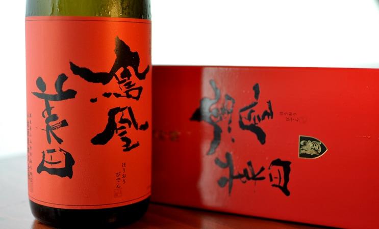 鳳凰美田 純米大吟醸 赤判 火入れ 1.8L (ギフトBOX入り)