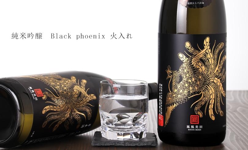 鳳凰美田 Black phoenix(火入れ) 1.8L