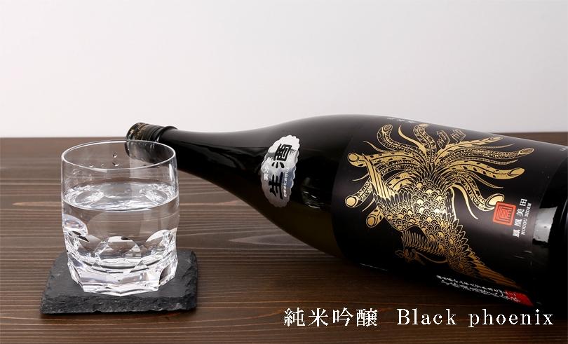 鳳凰美田 Black phoenix(生) 1.8L