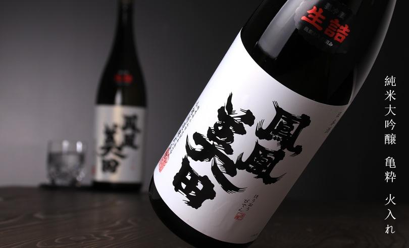 鳳凰美田 純米大吟醸 亀粋 1.8L