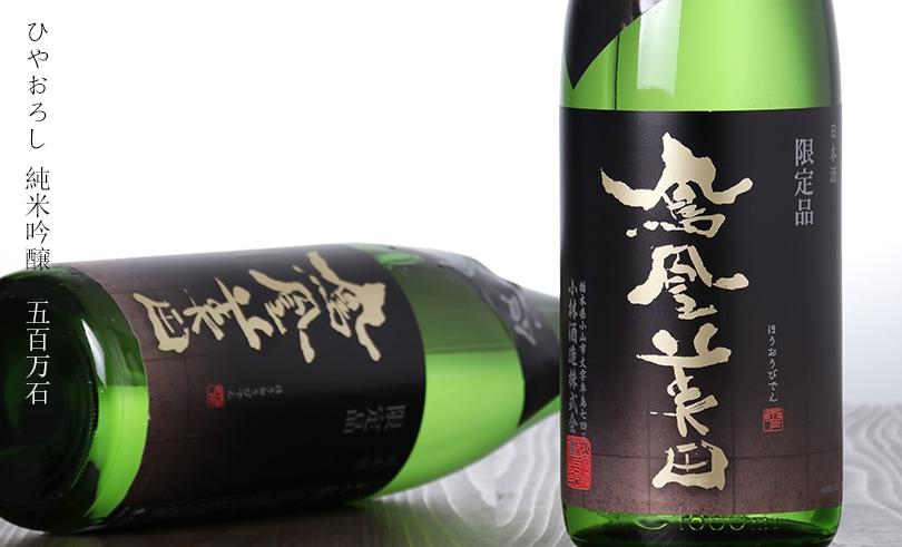 鳳凰美田 冷卸(ひやおろし)純米吟醸 五百万石 1.8L
