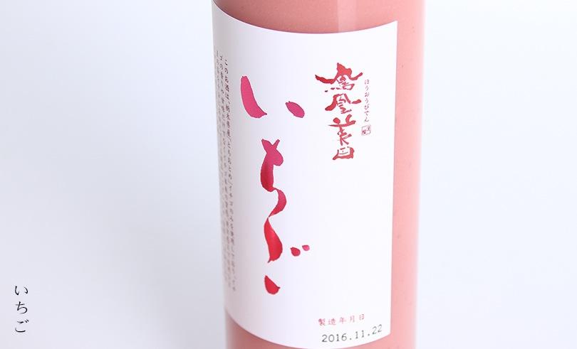 鳳凰美田 いちご酒 500ml