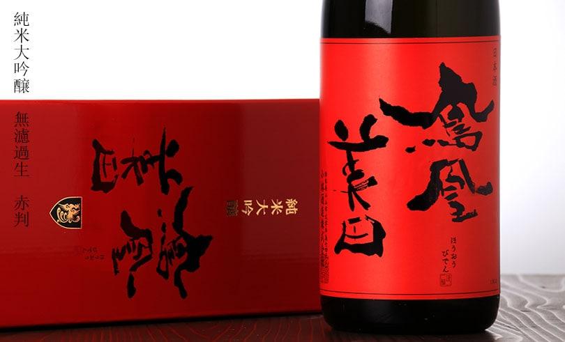 鳳凰美田 純米大吟醸 無濾過生 赤判 1.8L