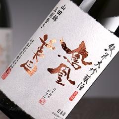 鳳凰美田 純米大吟醸 磨き五割 生