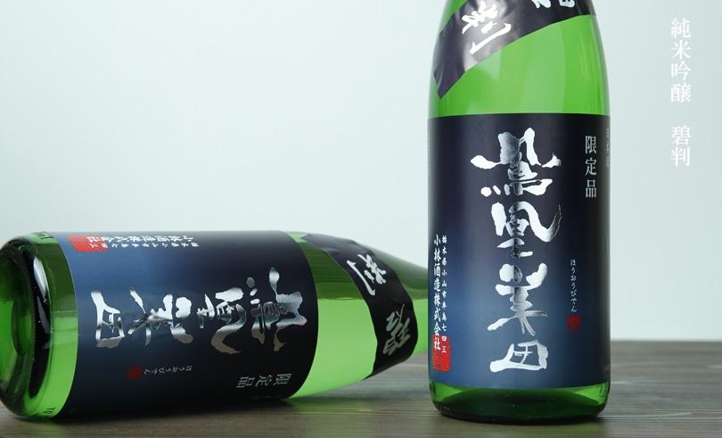 鳳凰美田 純米吟醸生原酒 碧判 1.8L