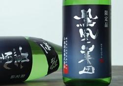 鳳凰美田 純米吟醸 生原酒 碧判