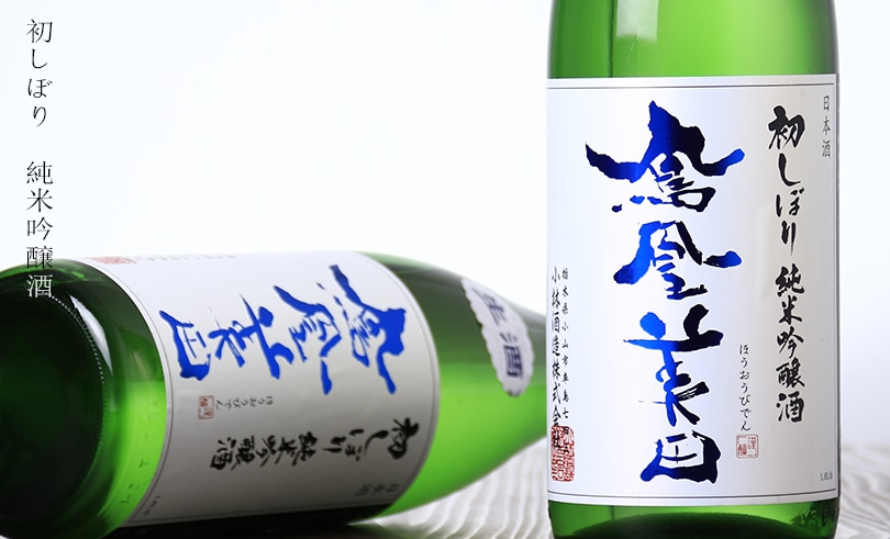 鳳凰美田 初しぼり純米吟醸 1.8L