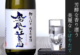 鳳凰美田 初しぼり 純米吟醸 720ml