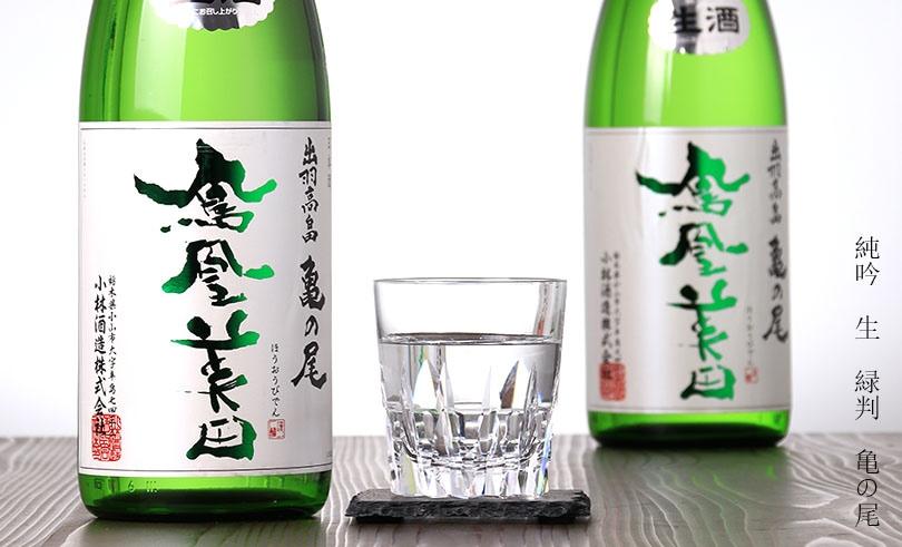 鳳凰美田 純米吟醸生 亀の尾 緑判 1.8L