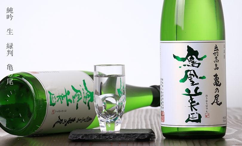 鳳凰美田 純米吟醸生 亀の尾 緑判 720ml