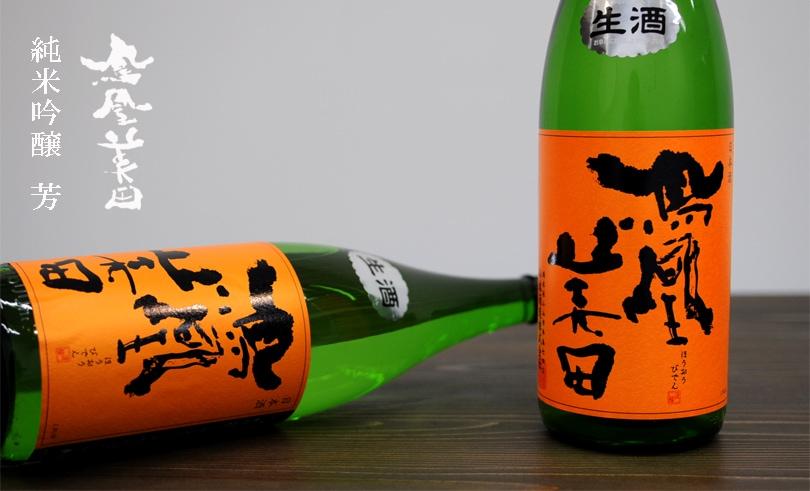 鳳凰美田 純米吟醸無濾過生 芳 1.8L