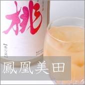 鳳凰美田 (小林酒造)栃木県
