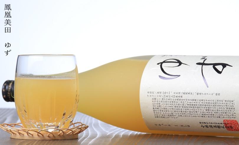 鳳凰美田 ゆず酒 1.8L