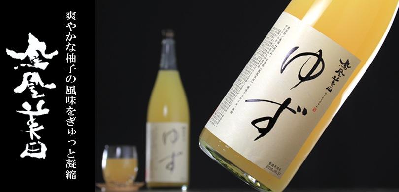 鳳凰美田 ゆず酒