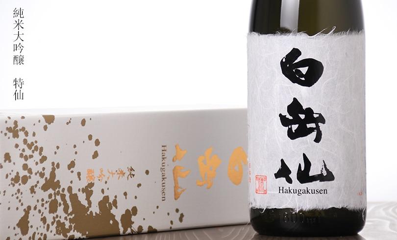 白岳仙 純米大吟醸 特仙 1.8L(箱入)