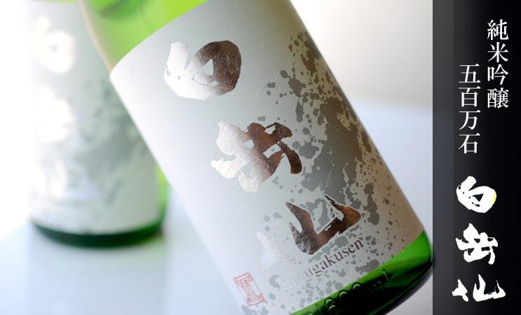 白岳仙 純米吟醸 奥越五百万石 1.8L