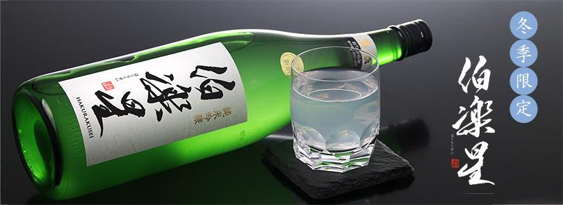 新澤醸造店