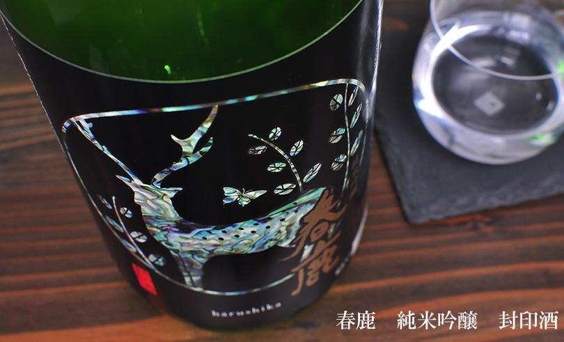 春鹿 純米吟醸 封印酒 1.8L