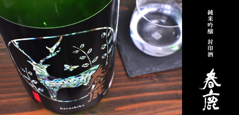 春鹿 純米吟醸 封印酒