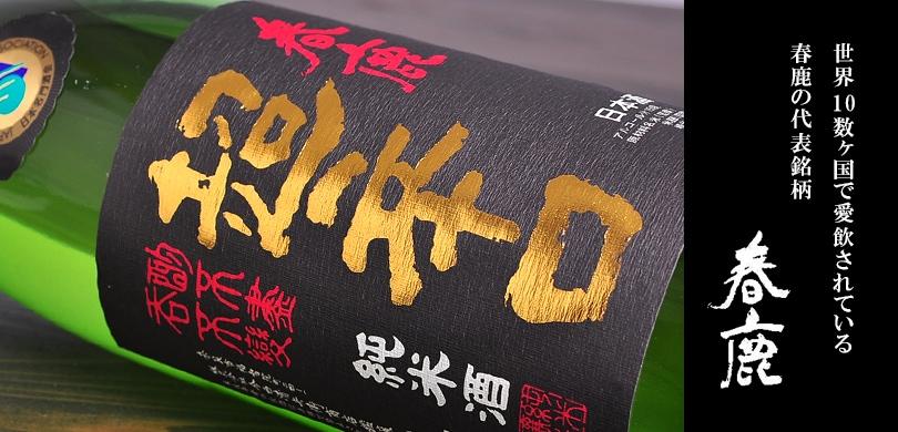 春鹿 超辛口 純米