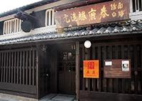 東一(五町田酒造)酒蔵