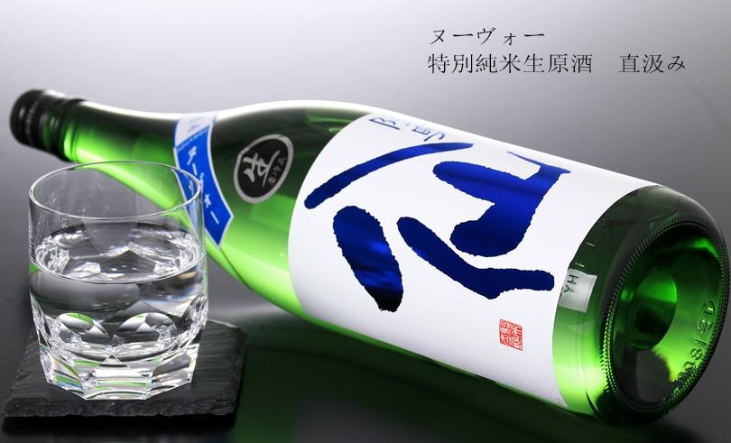 陸奥八仙 ヌーボ 特別純米 生原酒 直汲