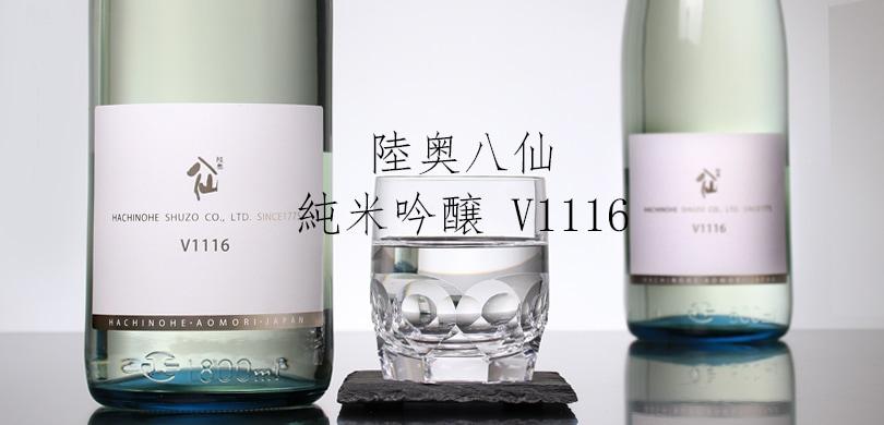 陸奥八仙 純米吟醸 V1116