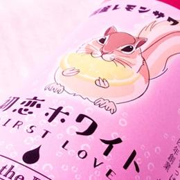 国産レモンサワーの素 SOUR to the FUTURE 初恋ホワイト