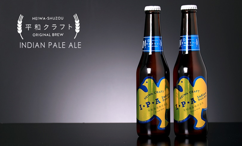 平和クラフト Indian Pale ale 330ml