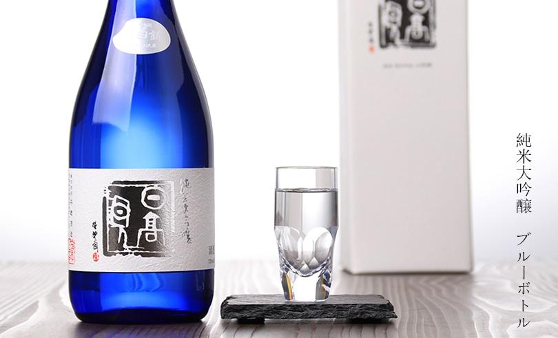 日高見 純米大吟醸 ブルーボトル 720ml