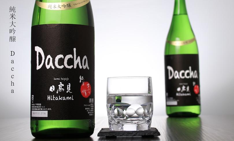 日高見 純米大吟醸 Daccha
