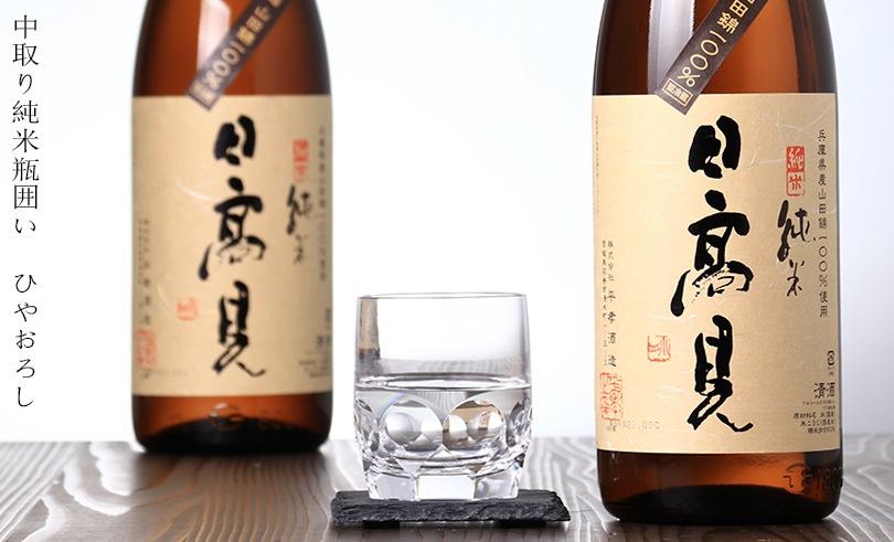 日高見 山田錦 純米 ひやおろし 1.8L