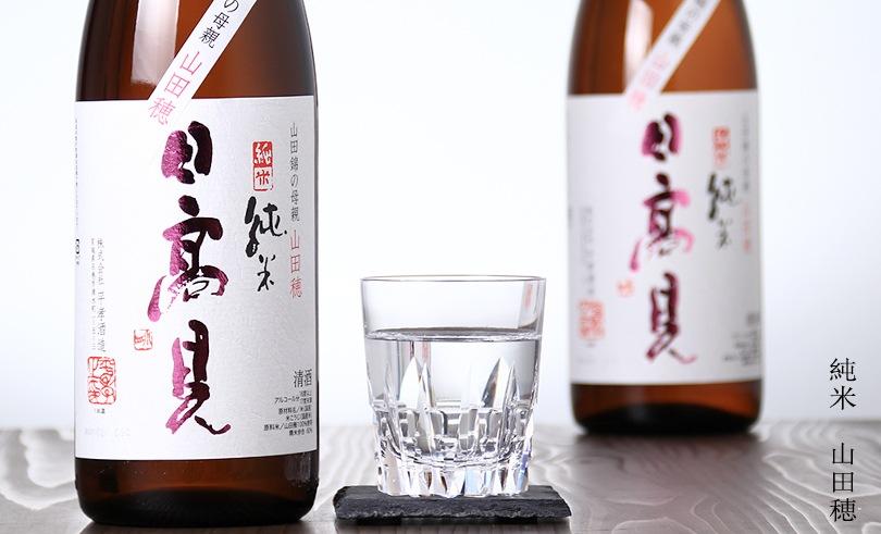 日高見 純米 山田穂 1.8L