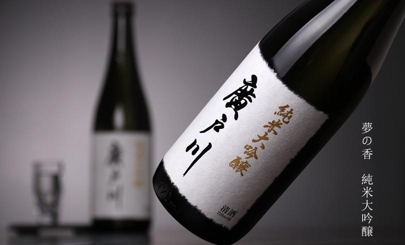廣戸川 純米大吟醸