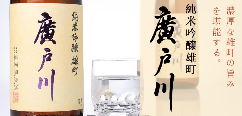廣戸川 純米吟醸 雄町