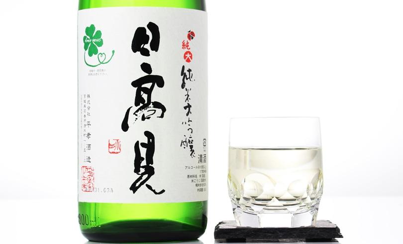 日高見 純米大吟醸 しぼりたて生酒