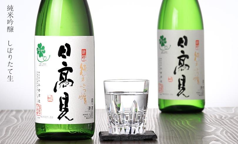 日高見 純米吟醸 しぼりたて生 1.8L