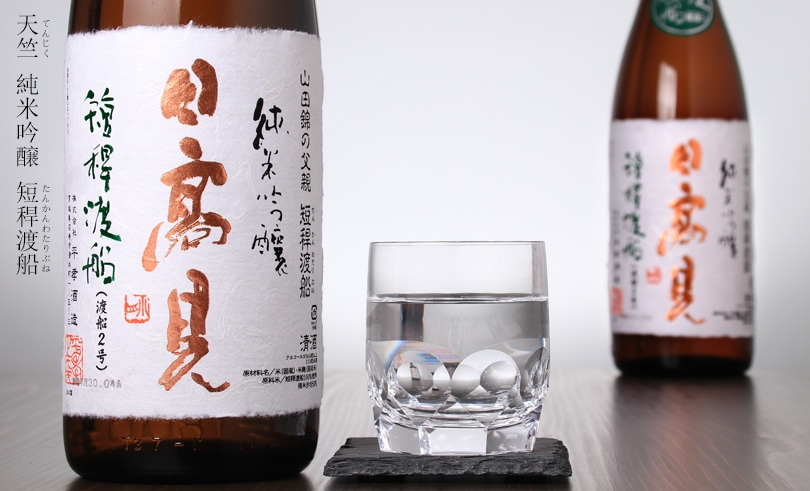 日高見 天竺 純米吟醸 短稈渡船