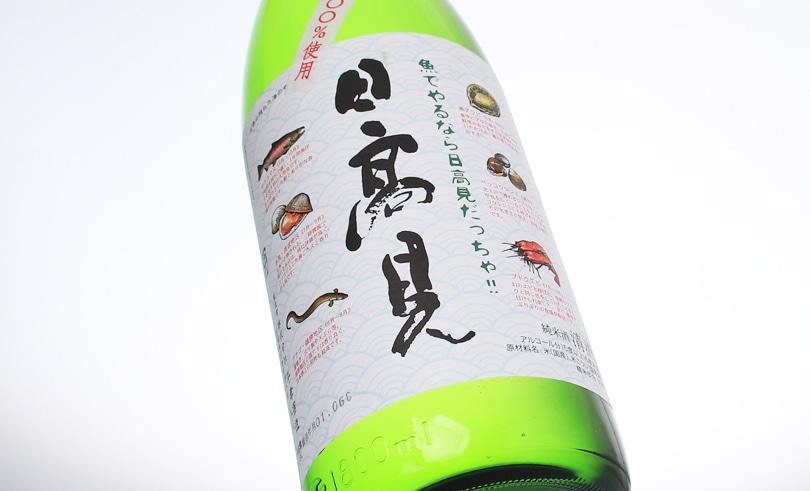 日高見 純米 山田錦 魚ラベル