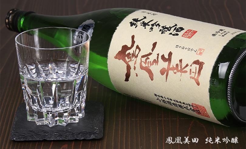 鳳凰美田 純米吟醸無濾過生酒 1.8L