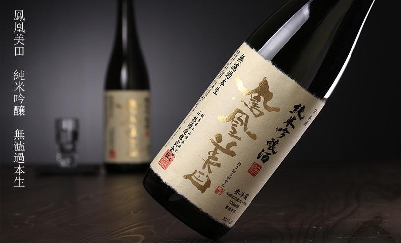 鳳凰美田 純米吟醸無濾過生酒55% 720ml