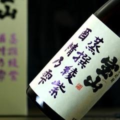 宝山 綾紫