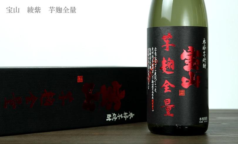 宝山 芋麹全量 綾紫(箱入) 1.8L
