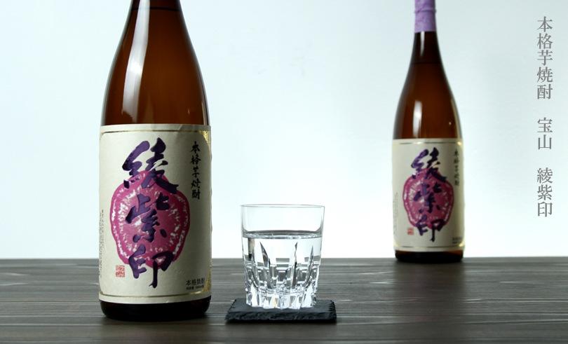 宝山 綾紫印 1.8L